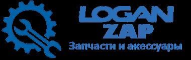 Logan Zap - запчасти Рено Логан, Сандеро, Дастер и Лада Ларгус